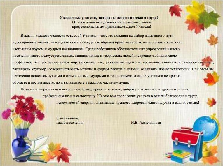Поздравление педагогов ветеранов с днем учителя сценарий