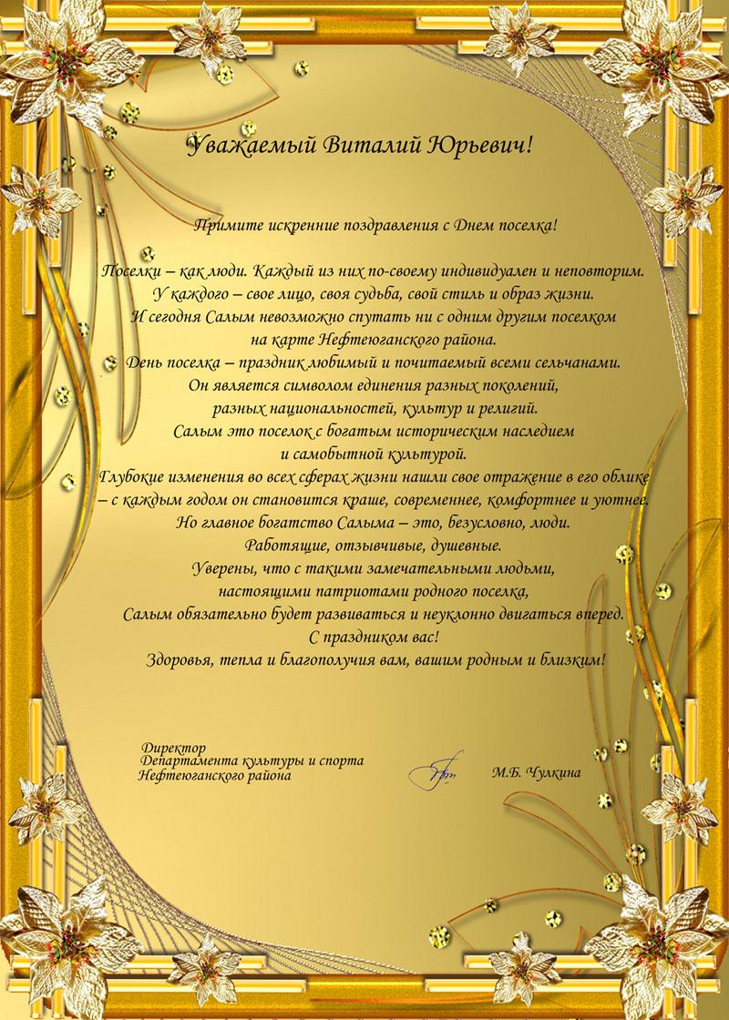 Поздравления односельчан ко дню села