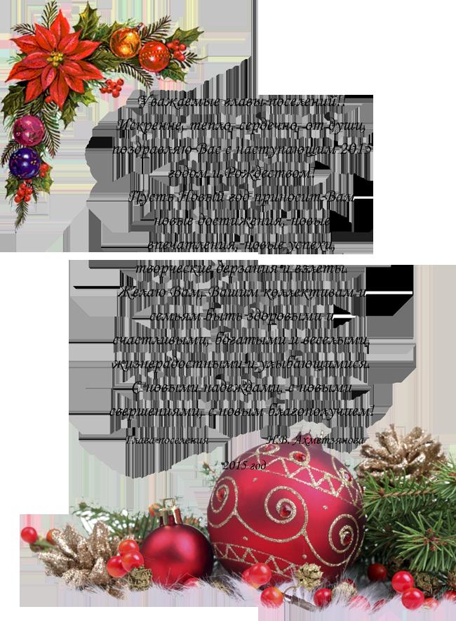 Поздравления с юбилеем главе района в стихах