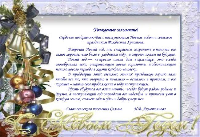 улучшает поздравление с новым годом односельчан от главы администрации любом случае достоверная