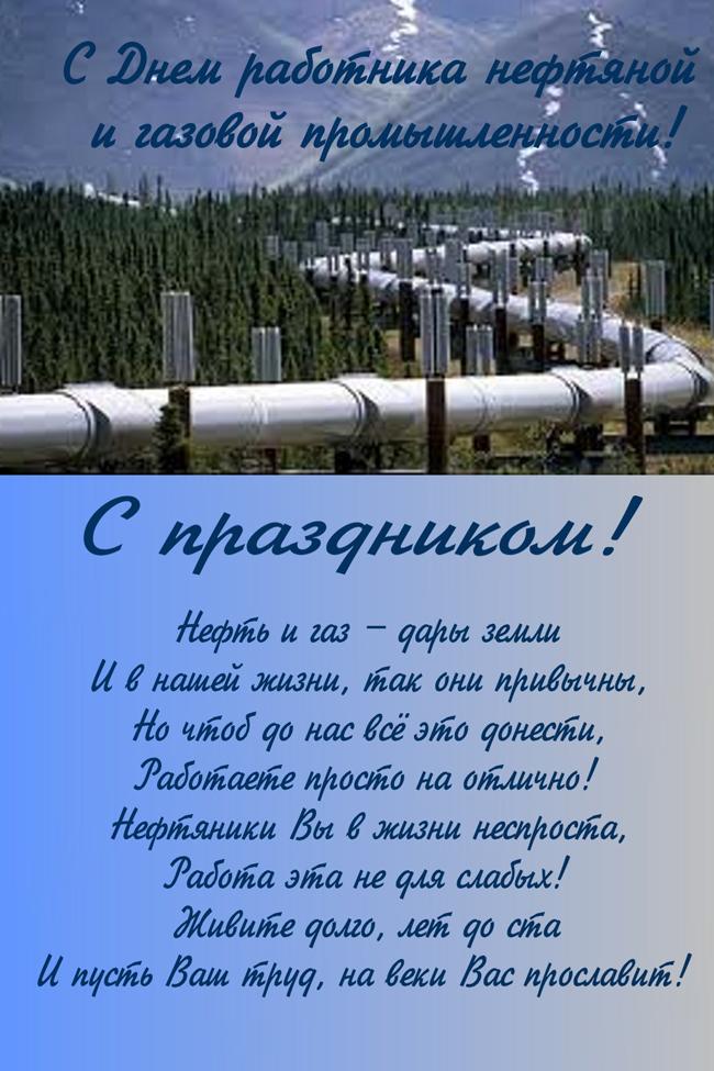 Печальные картинки, картинки поздравления с днем работника нефтяной и газовой промышленности