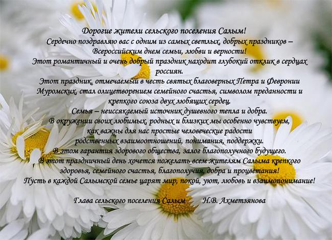 Православные стихи о любви и верности