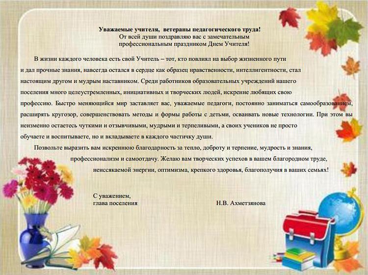 Шаблоны открыток для поздравления ветеранов педагогического труда