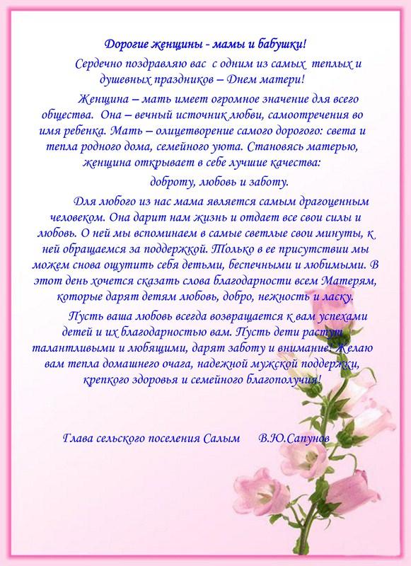 День матери поздравления о главы администрации