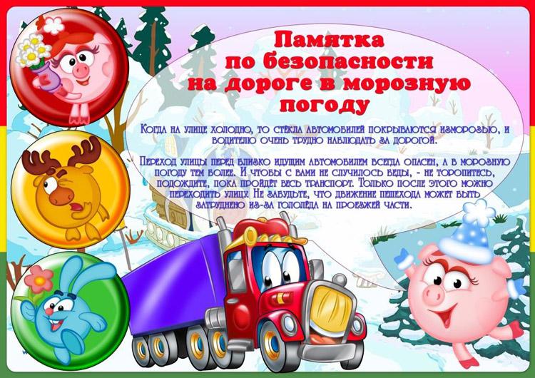 http://adminsalym.ru/images/stories/go_i_chs/pamjatki/2016/na_doroge_v_moroznuju_pogodu.jpg