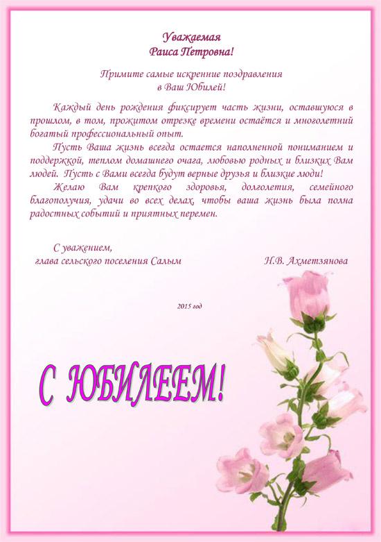 Поздравление любовь владимировне