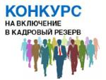 Конкурс для включения в кадровый резерв на соответствующую должность
